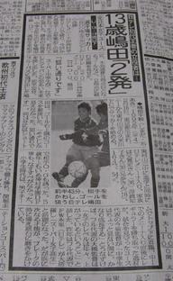 嶋田千秋の記事