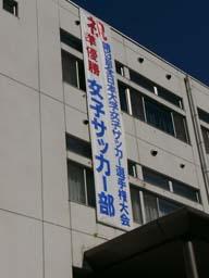 武蔵丘短大校舎