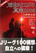 浦和REDSの真実2006