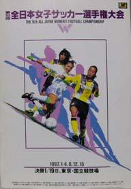 第18回全日本女子サッカー選手権プログラム