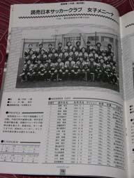 読売日本サッカークラブ 女子メニーナ