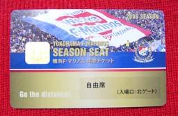 横浜F・マリノス年間チケット