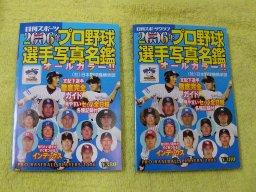 プロ野球選手写真名鑑