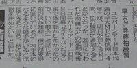 日刊スポーツ(7/27)