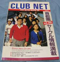 clubnet