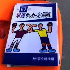 早慶サッカー定期戦プログラム