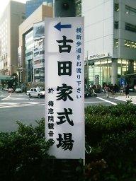 古田家式場