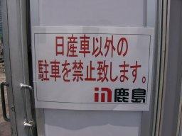 日産車以外の駐車を禁止致します。