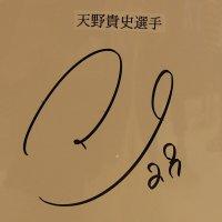 天野貴史選手サイン