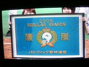 レギュラーシーズンシーズン優勝旗