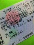 クラプトンのチケット