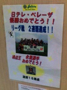 日テレ・ベレーザ優勝おめでとう!!
