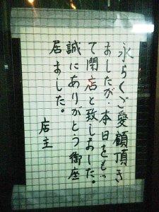 和田いも店
