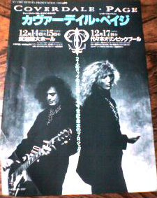 COVERDALE・PAGE