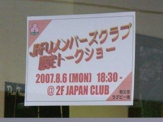 JRFUメンバーズクラブ限定トークショー
