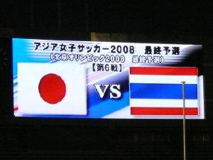 なでしこジャパン−タイ女子代表