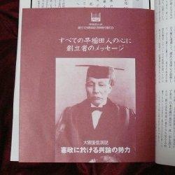 早稲田学報10月号付録