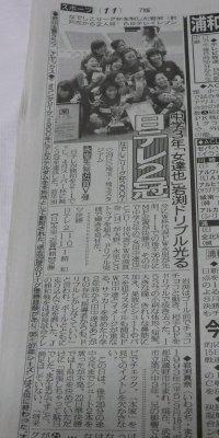 日刊スポーツ9/25