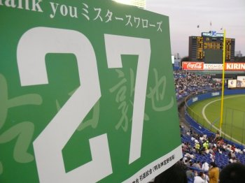 古田引退試合