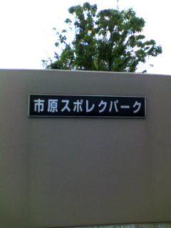 【結果】全女サッカー関東予選準決勝@市原スポレク