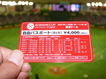 自由パスポート@4,000円