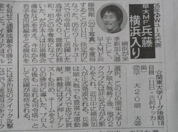 早大MF兵藤横浜入り(日刊スポーツ)