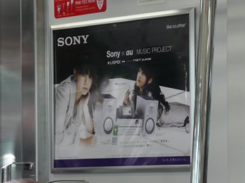 Sony × au MUSIC PROJECT