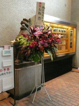 石坂浩二からお花