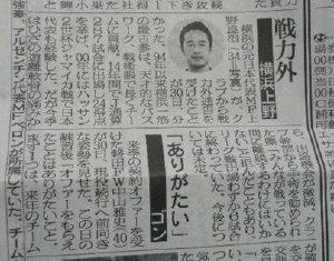 日刊スポーツ(12/1)