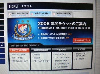 2008 年間チケットのご案内