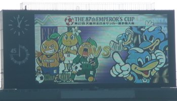 愛媛FC−川崎フロンターレ