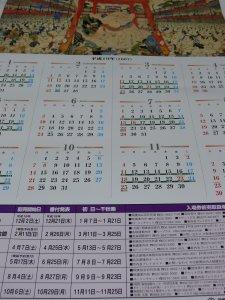 大相撲ポスターカレンダー