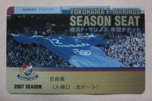 横浜F・マリノス2007年間チケット