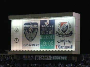 横浜ダービー