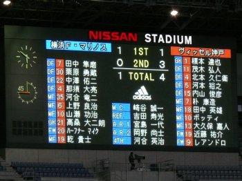 横浜F・マリノス−ヴィッセル神戸
