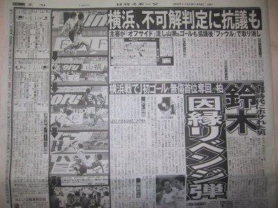 日刊スポーツ(4/8)