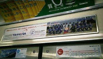 タムラ製作所広告