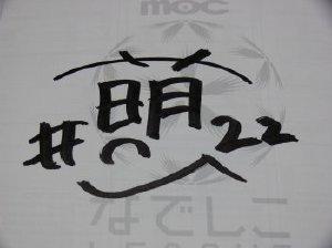 松原萌サイン