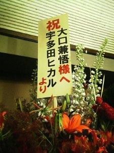 宇多田ヒカルからの花