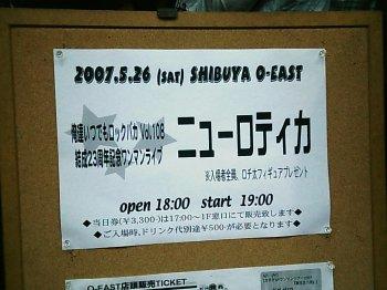 ニューロティカ@Shibuya O-EAST