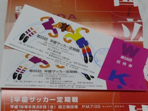 第58回早慶サッカー定期戦招待券