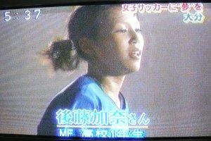 後藤加奈選手