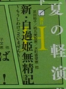 新・白過姫無精記〜もうしわけございません〜
