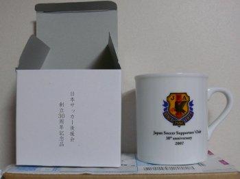 日本サッカー後援会創立30周年記念品