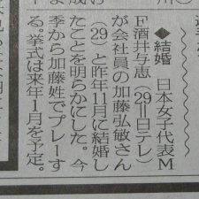 日刊スポーツ(08.1.3)