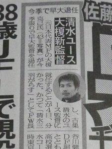 日刊スポーツ(1/5)