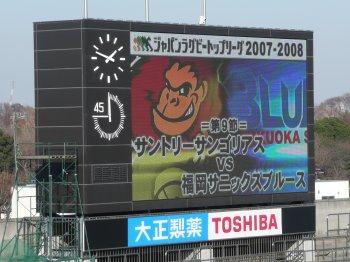 サントリー−福岡サニックス