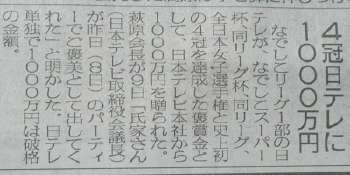 日刊スポーツ(2008.01.10)