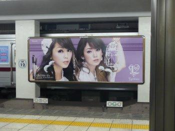 東京メトロ日比谷線 茅場町駅