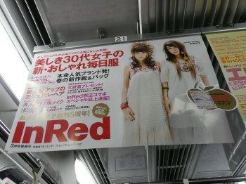 『InRed』中吊り広告